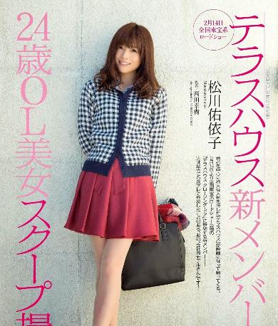 松川佑依子の画像 p1_22